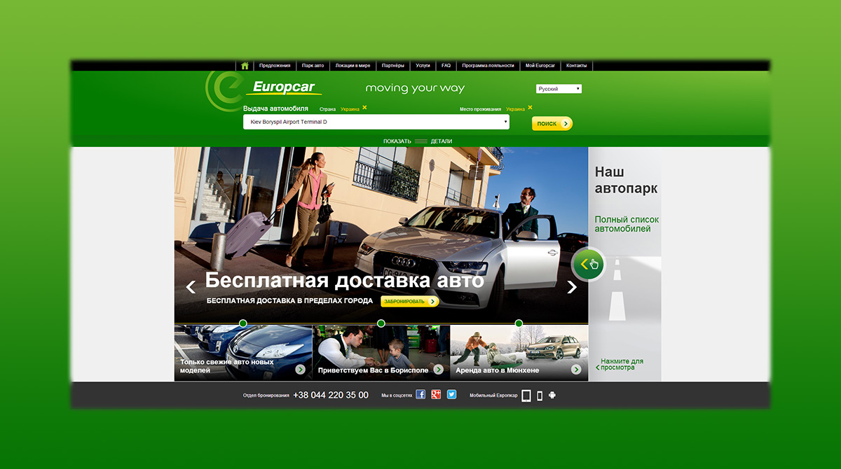 Фото - Портфолио Digital Force: сайт компании Europcar