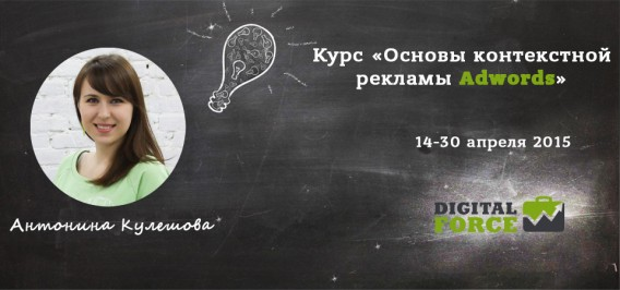 Курс Adwords
