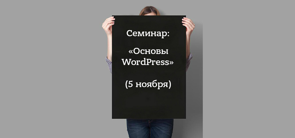 Основы WordPress