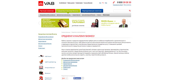 VAB Банк. Портфолио компании Digital Force